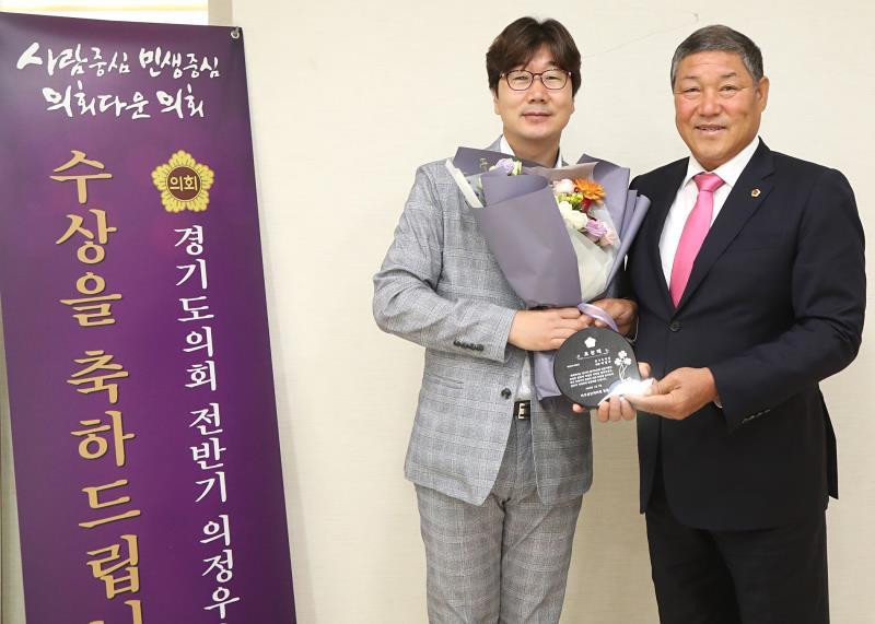 경기도의회 전반기 의정우수상 비교섭단체 표창패 전수