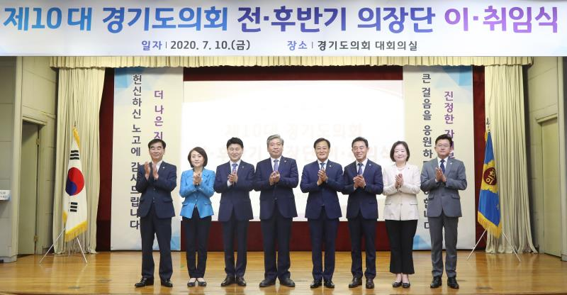 제10대 경기도의회 전,후반기 의장단 이,취임식