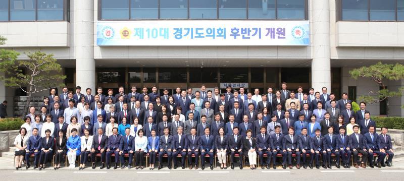 제10대 후반기 경기도의회 의원 단체사진