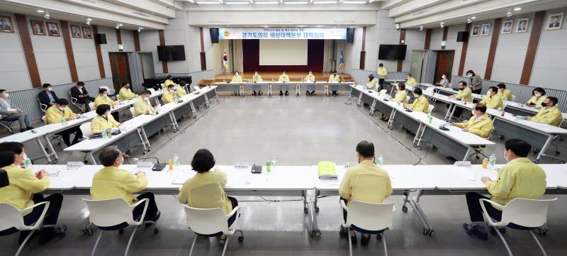 코로나19 감염병 대응 및 확산 방지를 위한 경기도의회 비상대책본부 9차 대책회의