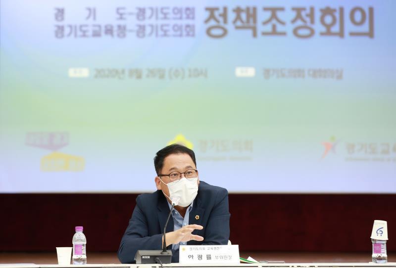 경기도의회-경기도교육청 제1차 정책조정회의