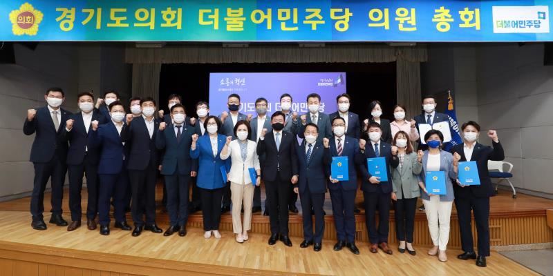 더불어민주당 후반기 대표단 임명장 수여식 및 의원총회