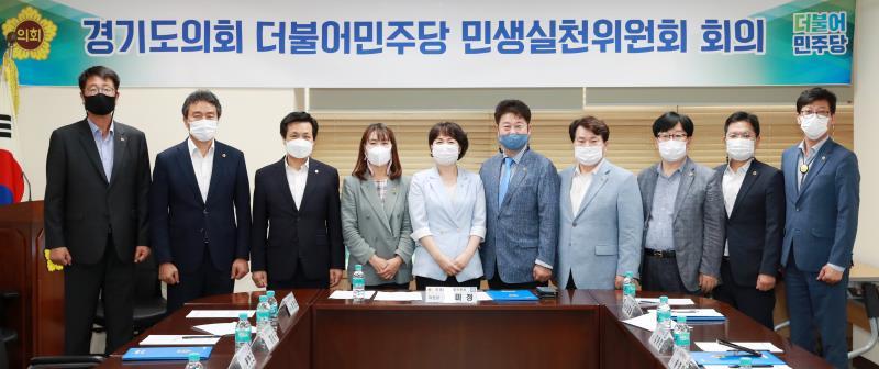 경기도의회 더불어민주당 민생실천위원회 위촉식 및 회의