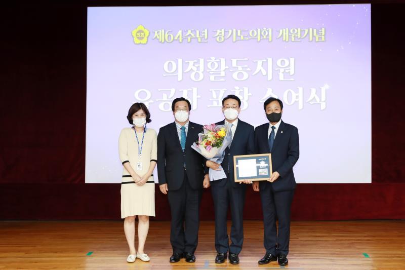 제64주년 경기도의회 개원기념 의정활동지원 유공자 표창 수여식(2차)