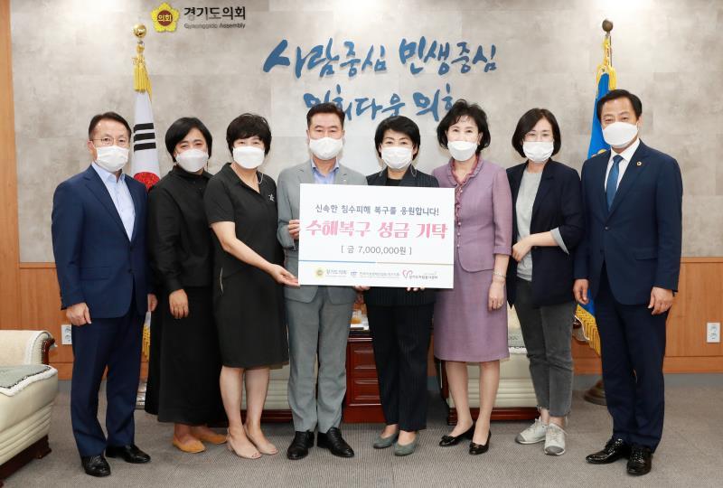 한국여성경제인연합회 수해복구 성금 기탁