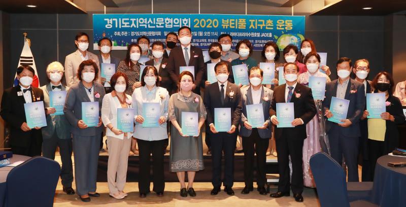 경기도지역신문협의회 2020 뷰티풀 지구촌 운동