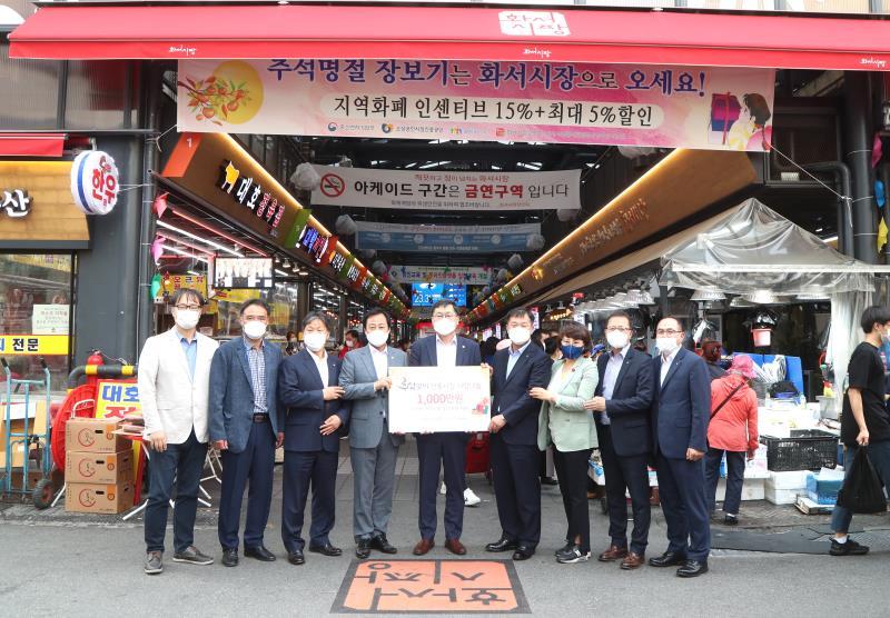 KB국민은행 추석맞이 전통시장 사랑나눔 행사