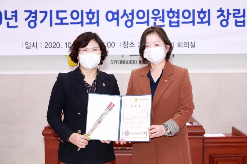 경기도의회 여성의원협의회 창립총회