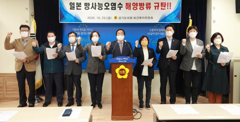 보건복지위원회 일본 방사능 오염수 해양방류 규탄 기자회견