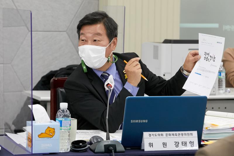 제348회 정례회 문화체육관광위원회 2020년도 행정사무감사