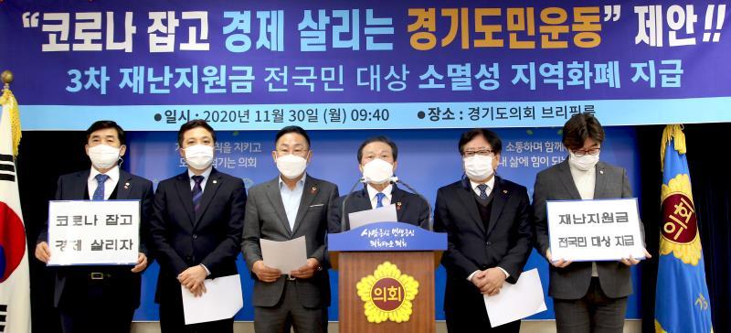 경기도의회 3차 재난지원금 전국민 대상 소멸성 지역화폐 지급 건 기자회견