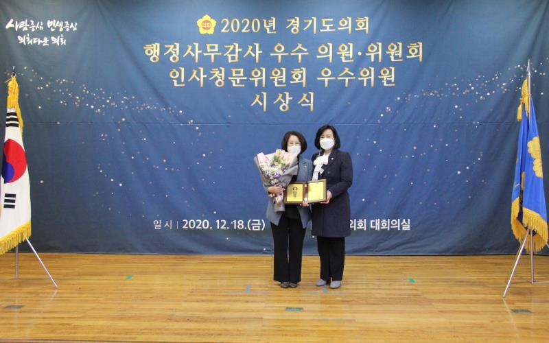 최경자 의원 행정사무감사 최우수 의원 선정