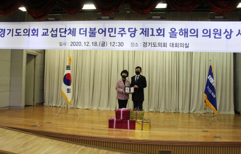 황진희 의원 경기도의회 교섭단체 더불어민주당 제1회 올해의 의원상 수상