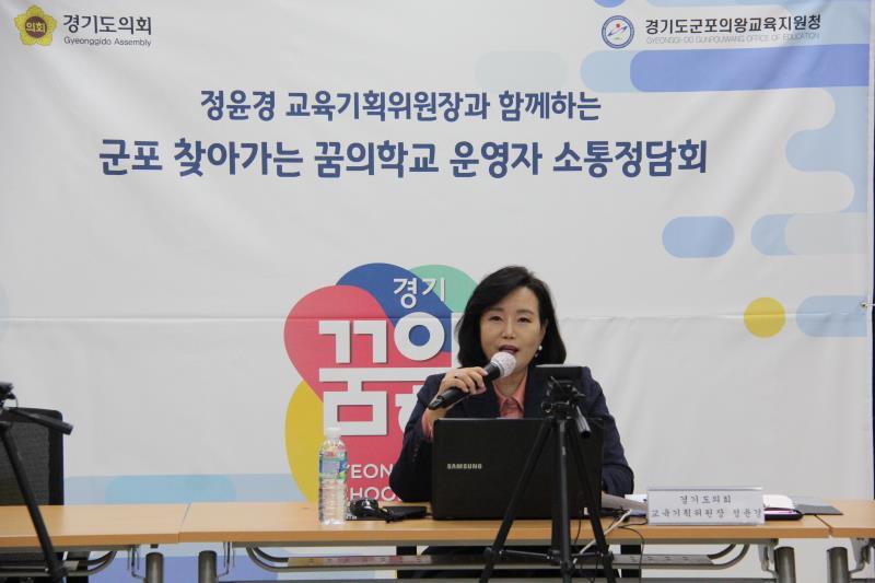 정윤경 의원 2020 군포 찾아가는 꿈의학교 정담회 개최 사진 1