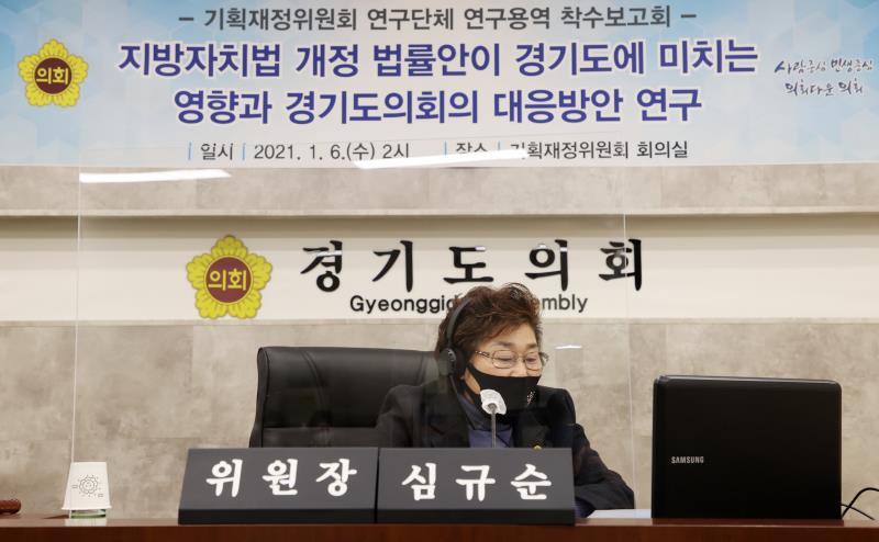 기획재정위원회 연구단체 연구용역 착수보고회 사진 4