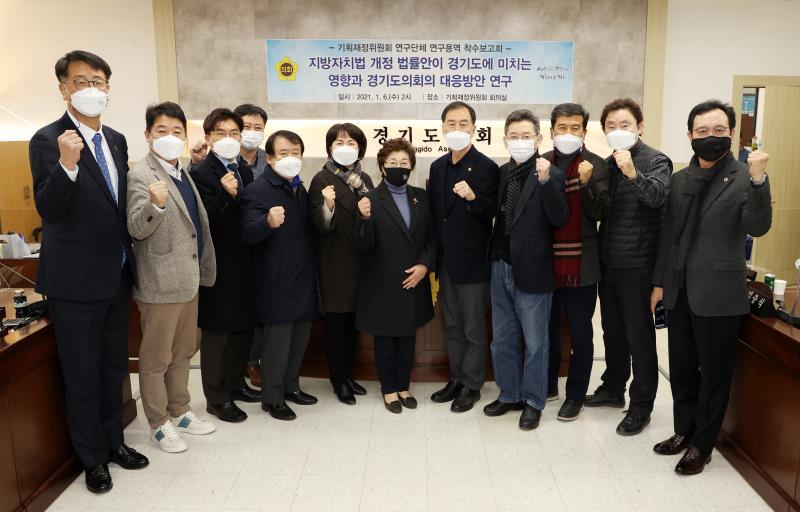기획재정위원회 연구단체 연구용역 착수보고회