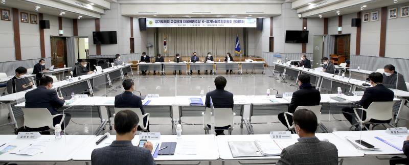경기도의회 더불어민주당 K-경기뉴딜 추진위원회 전체회의