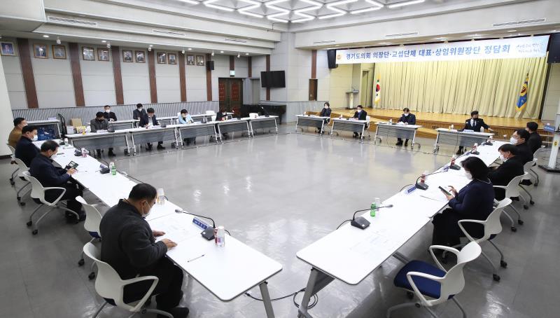 경기도의회 의장단, 교섭단체 대표, 상임위원장단 정담회