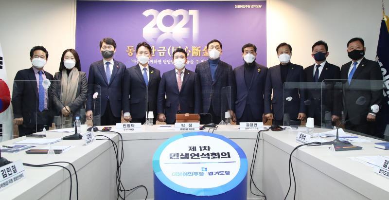 경기도당 민생연석회의