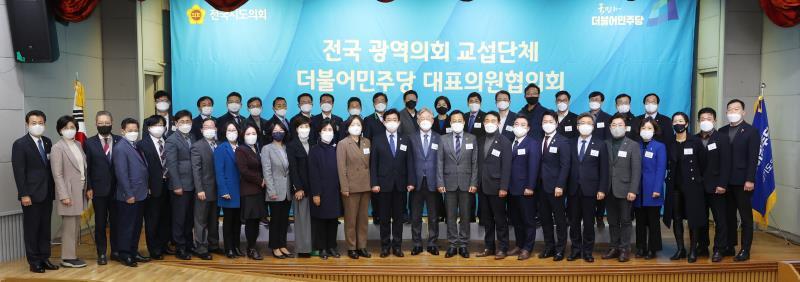전국 광역의회 교섭단체 더불어민주당 대표의원 협의회 추진 회의