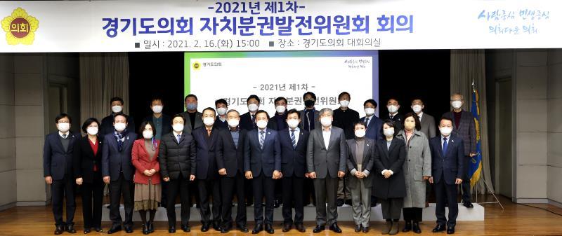경기도의회 자치분권발전위원회 회의
