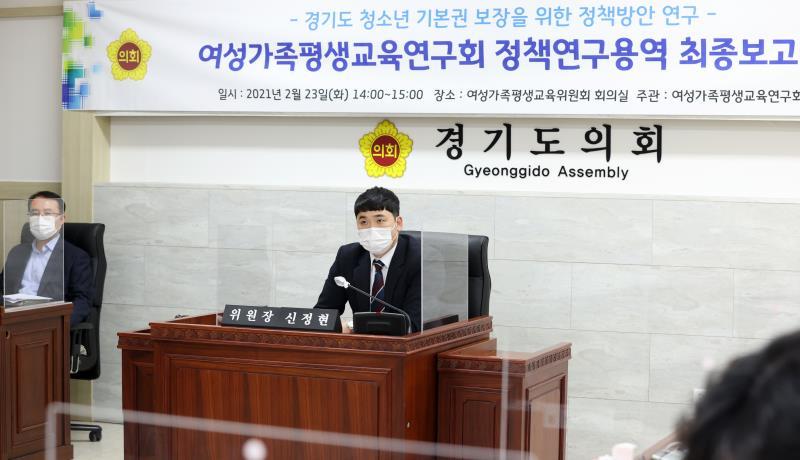 여성가족평생교육연구회 정책연구용역 최종보고회 사진 2