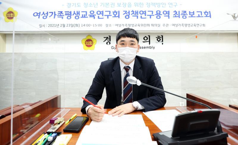 여성가족평생교육연구회 정책연구용역 최종보고회 사진 8