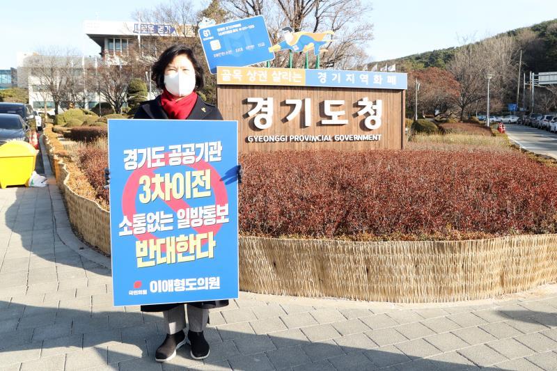 이애형 의원 경기도 공공기관 3차이전 반대 1인시위
