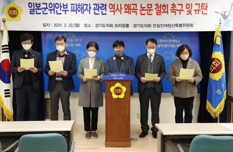 일본군위안부 피해자 관련 역사 왜곡 논문 철회 촉구 및 규탄 기자회견