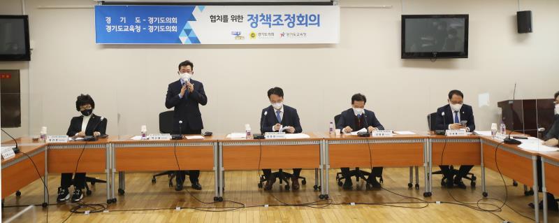 경기도의회-도/교육청 정책조정회의