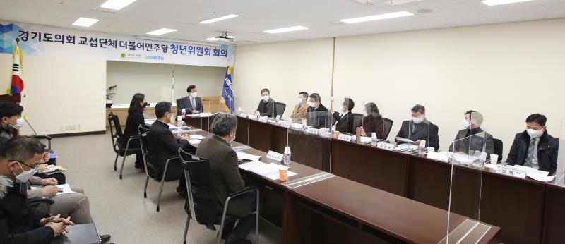 경기도의회 더불어민주당 청년위원회 회의