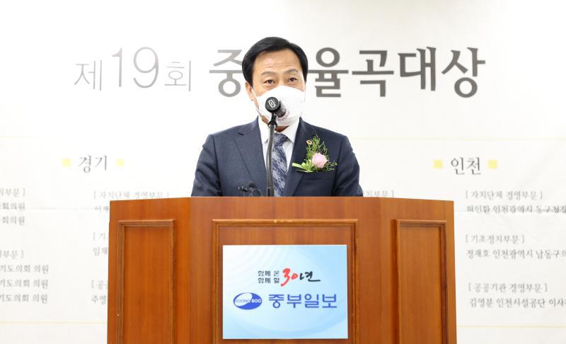중부일보 제19회 율곡대상