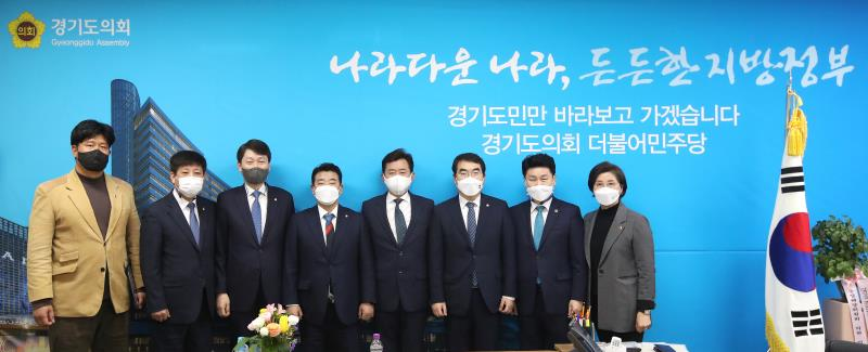 박정, 김민철, 양기대 국회의원 경기도의회 교섭단체 대표의원실 방문 기념사진