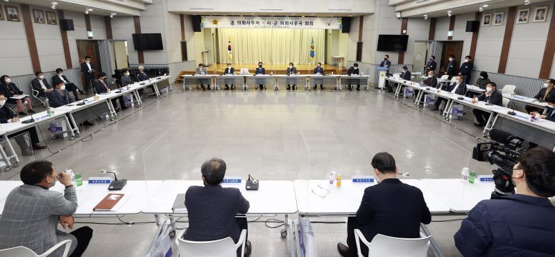 경기도의회사무처 - 시,군 의회사무국 회의