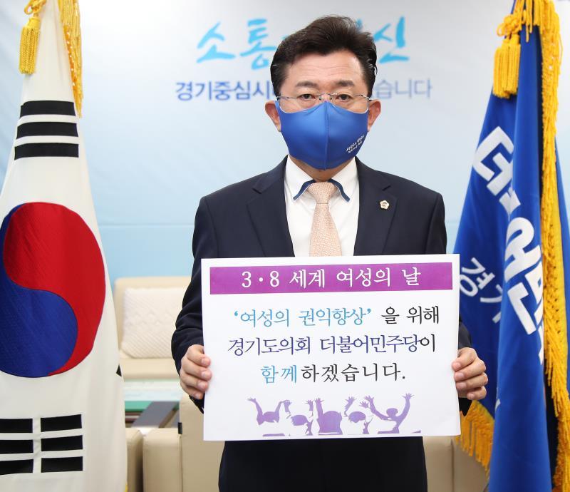 경기도의회 더불어민주당 박근철 대표 세계여성의날 응원메세지