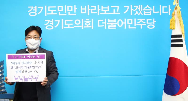 경기도의회 문화체육관광위원회 최만식 위원장 세계여성의날 응원메세지
