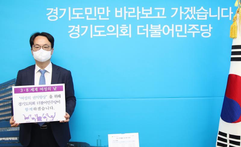 경기도의회 이동현의원 세계여성의날 축하 메세지