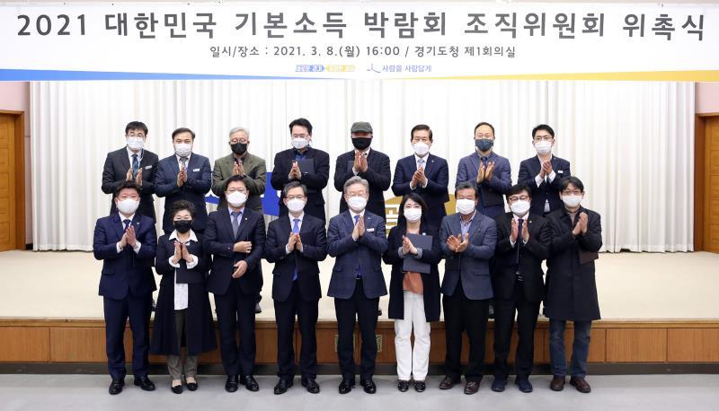 2021 대한민국 기본소득 박람회 조직위원회 위촉식