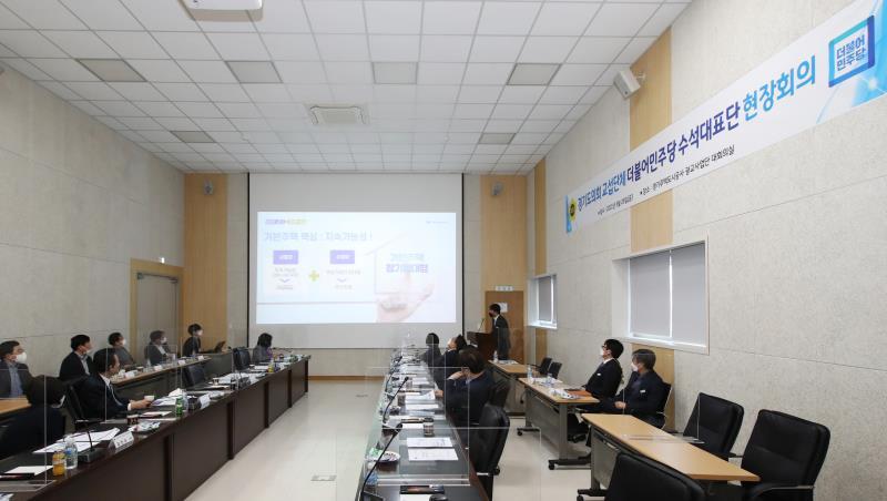 경기도의회 더불어민주당 수석대표단 GH 광교사업단 현장회의