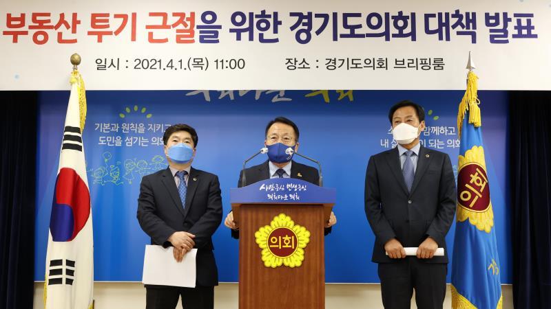 부동산 투기 근절을 위한 경기도의회 대책 발표