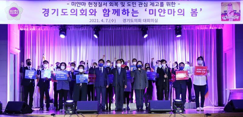 경기도의회와 함께하는 '미얀마의 봄'