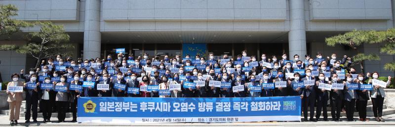 경기도의회 더불어민주당 일본후쿠시마 방사성오염수 방류 규탄 결의대회