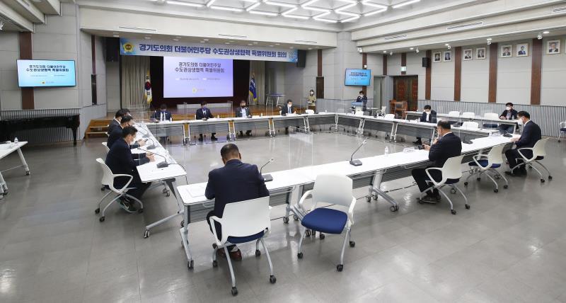 경기도의회 더불어민주당 수도권상생협력 특별위원 임명식 및 회의