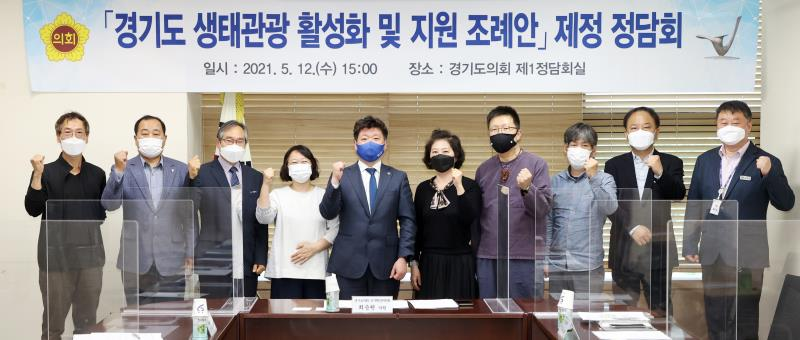 경기도 생태관광 활성화 및 지원조례안 제정 정담회