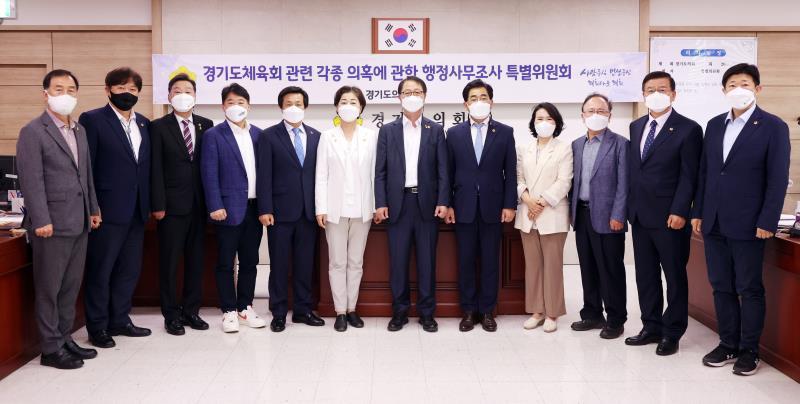 경기도체육회 행정사무조사 특별위원회 제4차 회의