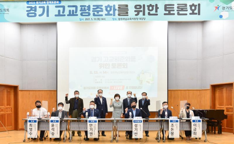 경기 고교 평준화를 위한 토론회