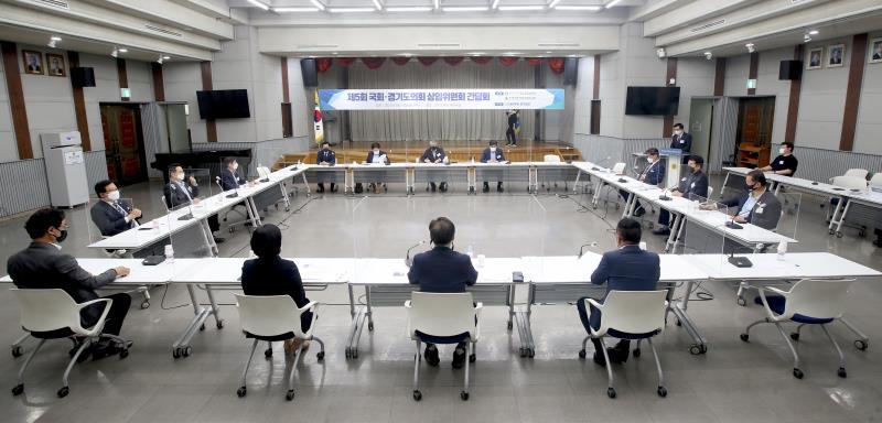 제5회 국회.경기도의회 상임위원회 간담회
