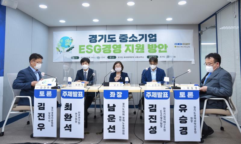 경기도 중소기업 ESG경영 지원 방안