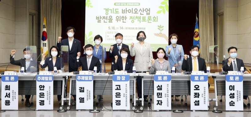 경기도 바이오산업 발전을 위한 정책토론회