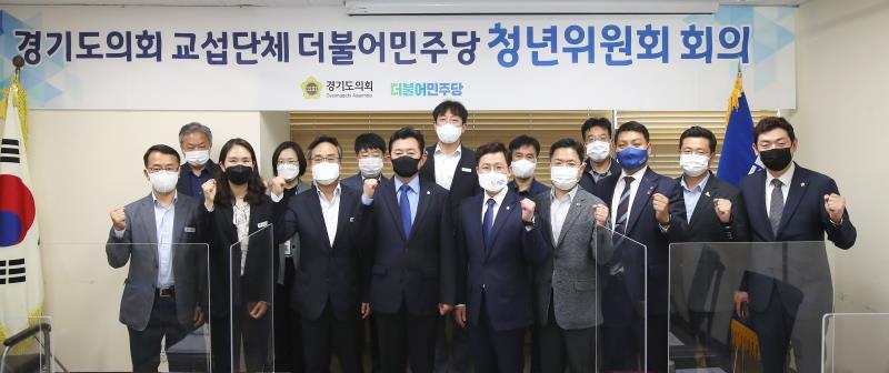 경기도의회 더불어민주당 청년위원회 제3차 회의